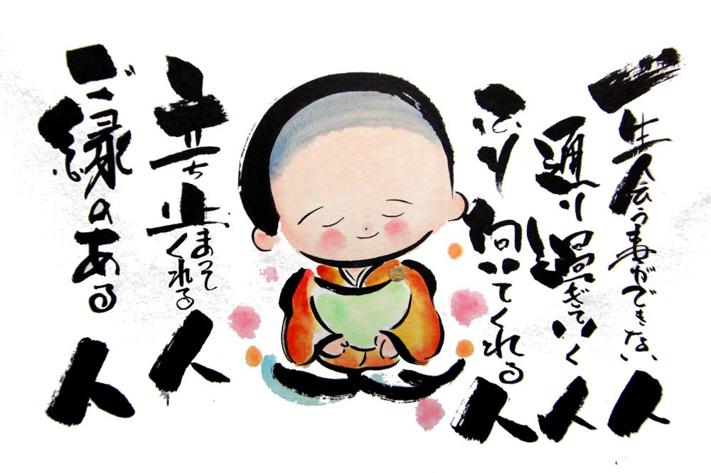 枝川泰士の心の絵 ご縁