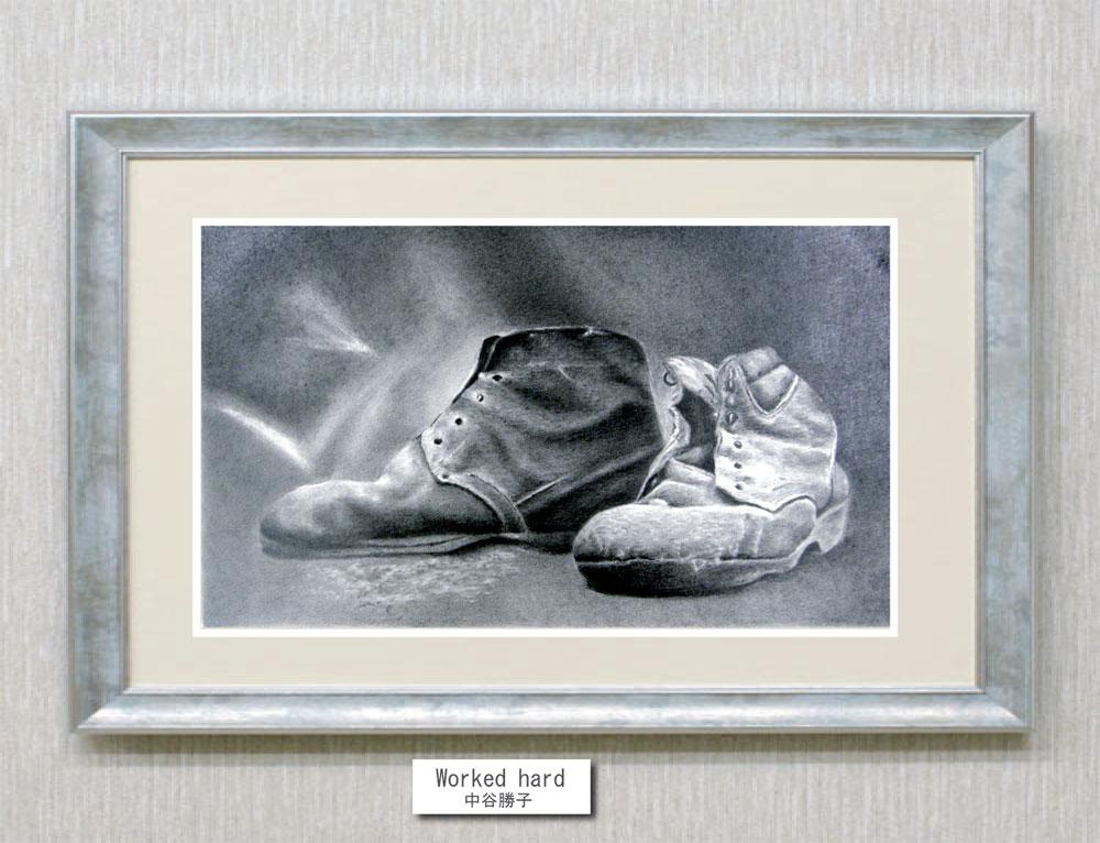 枝川真理の鉛筆画教室 生徒作 靴の鉛筆画