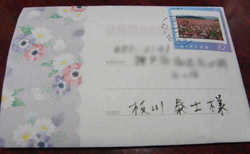 うれしいお手紙
