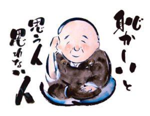 枝川ひろし、心の絵、はずかしい
