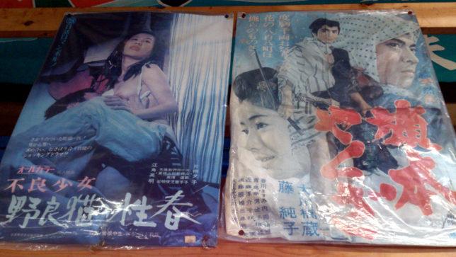 昭和の映画のポスター