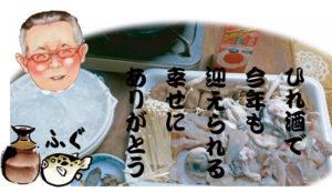 枝川泰士とてっちり