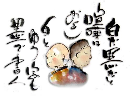 枝川泰士心の絵、仲良しがいい