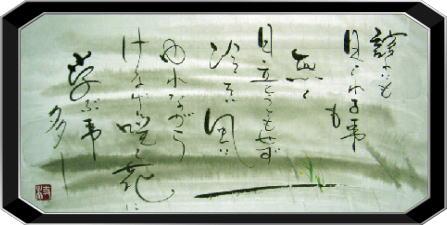 枝川泰士・心の絵