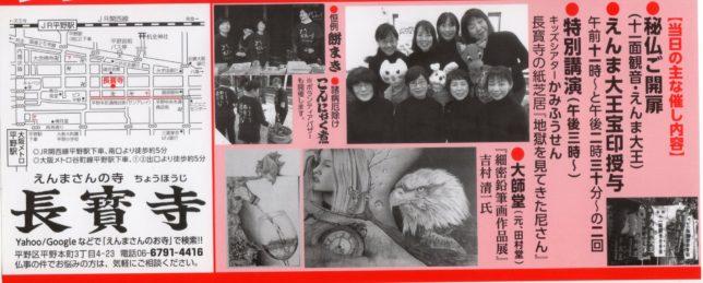 鉛筆画展示、閻魔さんお寺大阪