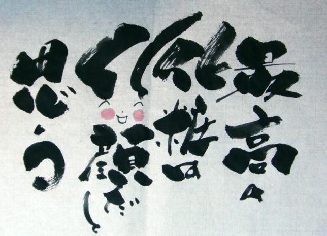 枝川泰士心の絵
