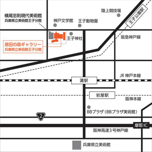 兵庫県立美術館分館原田の森ギャラリー地図