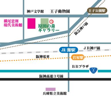 兵庫県立美術館 原田の森ギャラリー地図