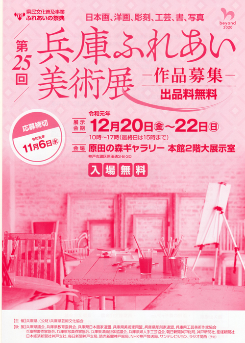 兵庫ふれあい美術展 原田の森ギャラリー