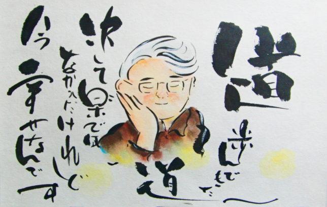 枝川泰士の心の絵 歩んできた道