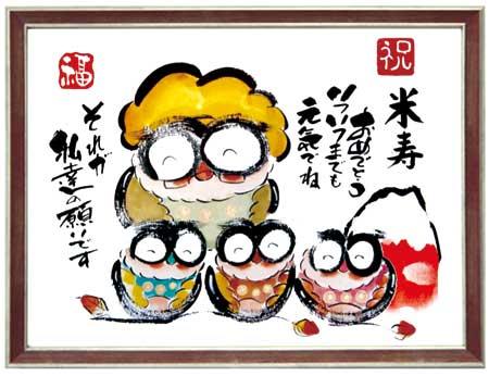 米寿のお祝いプレゼント フクロウの絵