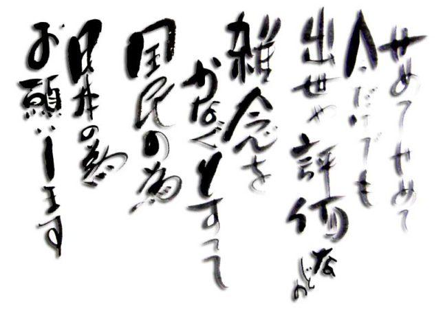 枝川ヒロシ 心の絵 心の文字