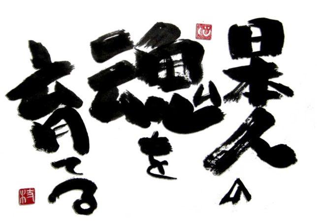 枝川ヒロシ 心のことば 日本人の魂を育てる