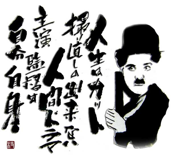 枝川ヒロシ 心の絵 人間ドラマ チャップリン
