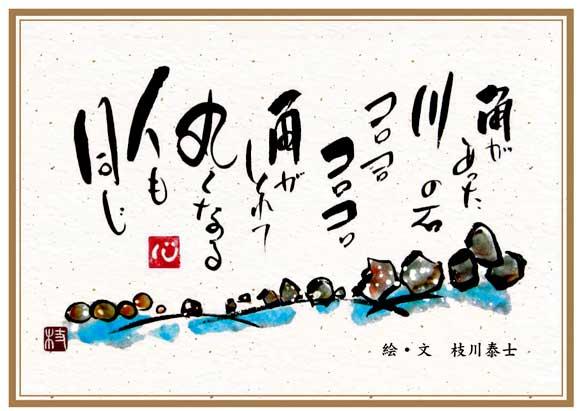 枝川ヒロシ 心の絵 河の石