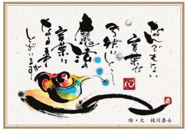 枝川ヒロシ 心の絵 魔法の言葉