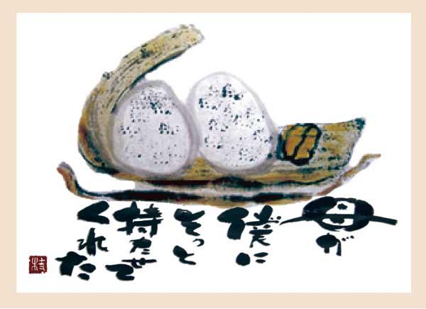 枝川ヒロシ 心の絵 母のおにぎり 昭和の思い出