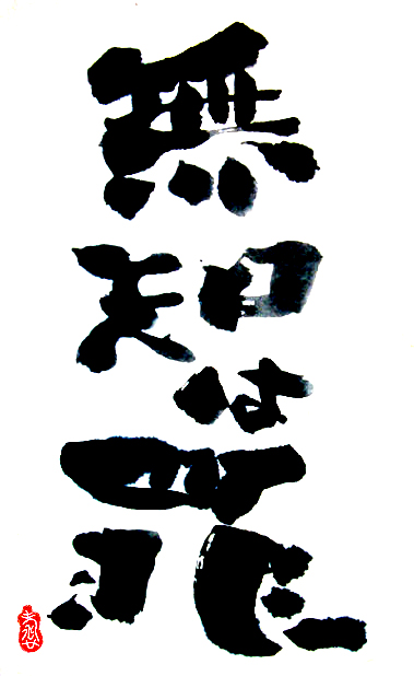 枝川ヒロシ 心の絵 無知は罪