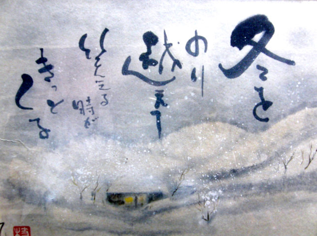 心の絵 冬を乗り越えて 枝川ヒロシ