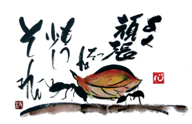 枝川ヒロシ 心の絵 冬支度 夫婦の絆