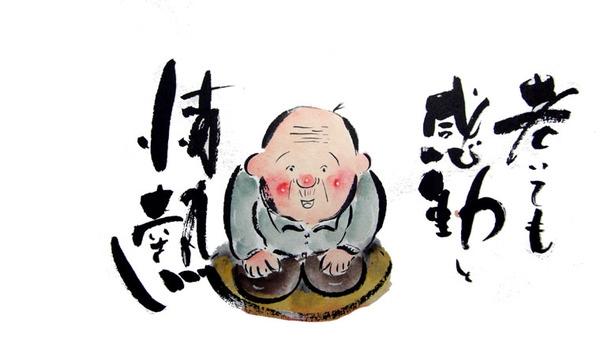 枝川泰士のお祝い絵画 日本全国制覇