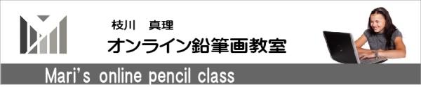 枝川真理のオンライン鉛筆画教室