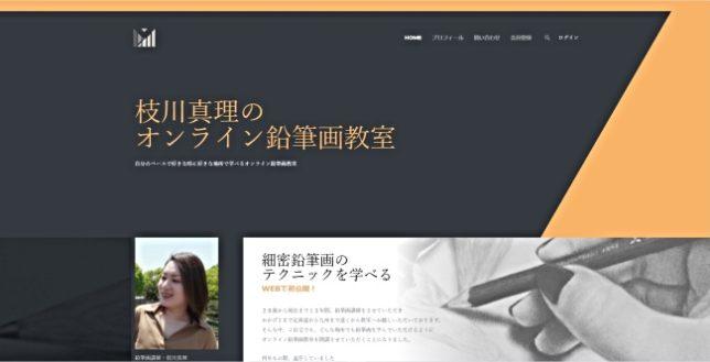 枝川真理ノ オンライン鉛筆画教室 貴重な動画と解説で 学んで頂けます。 人員限定です。